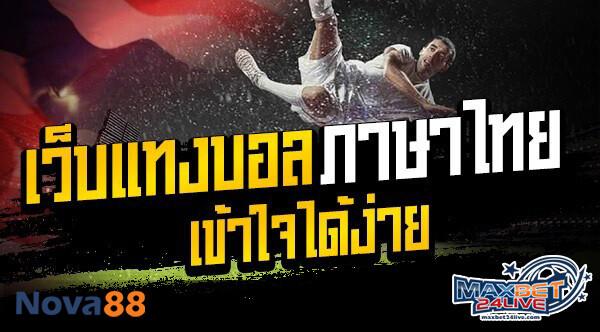 เว็บแทงบอลภาษาไทย
